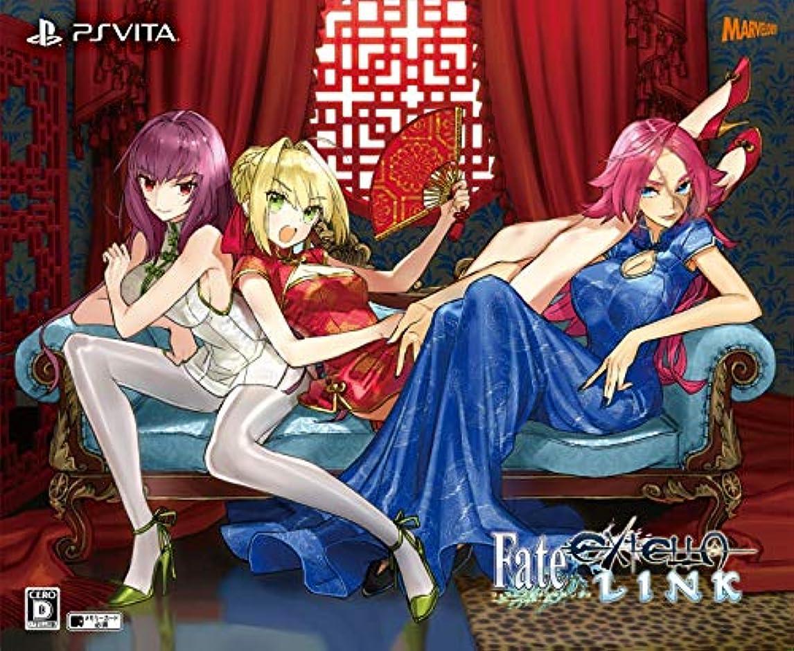 夫散逸開示するPS Vita プレミアム限定版 Fate/EXTELLA LINK for PlayStationVita