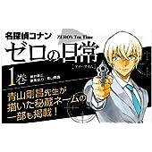 名探偵コナン ゼロの日常 1 (少年サンデーコミックス〔スペシャル〕)