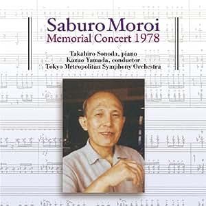 諸井三郎記念演奏会 (Saburo Moroi / Memorial Concert 1978)