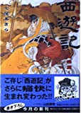 幻妖草子 西遊記―地怪篇 (角川スニーカー文庫)