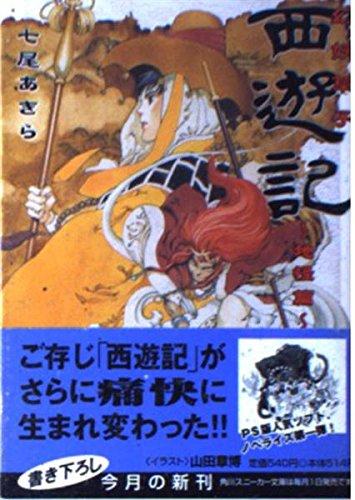 幻妖草子 西遊記―地怪篇 (角川スニーカー文庫)の詳細を見る