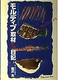 ウミシマ編集部ヒカルのモルディブ取材ウラ日記
