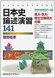 日本史論述演習141