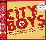 シティボーイズ・リミックスプレゼンツ・パパ・センプリチータ・オリジナルサウンドトラック