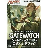 マジック:ザ・ギャザリング ゲートウォッチの誓い公式ハンドブック (ホビージャパンMOOK 697)