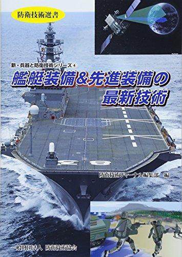 艦艇装備&先進装備の最新技術 (防衛技術選書―新・兵器と防衛技術シリーズ)