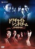 トワイライトシンドローム デッドボックス[DVD]