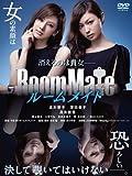 ルームメイト [DVD]