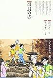 奈良の寺 (仏教コミックス―生活の中の仏教)