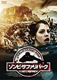 ゾンビ・サファリパーク[DVD]