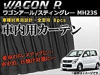 AP 車種別専用カーテンセット AP-CS05 入数:1セット(8枚) スズキ ワゴンR/ワゴンRスティングレー MH23S 2008年~2012年