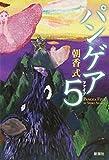 パンゲア5