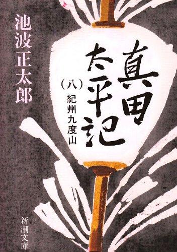 真田太平記 (八) 紀州九度山(新潮文庫)の詳細を見る