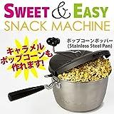 ポップコーンポッパー Sweet&Easy (Stainless)スターターキット付