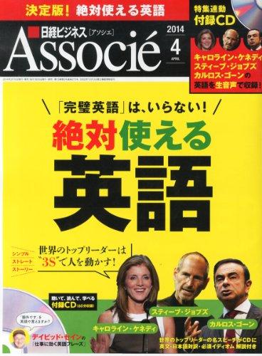 日経ビジネス Associe (アソシエ) 2014年 04月号の詳細を見る