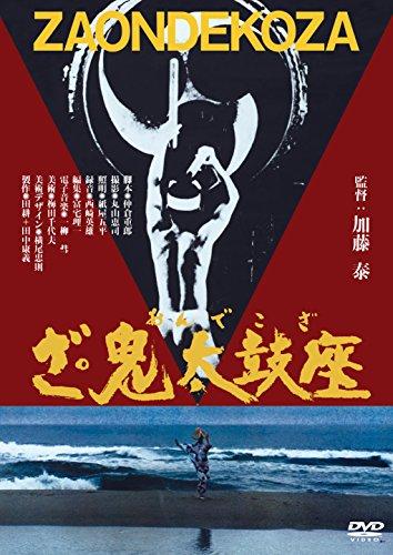 あの頃映画松竹DVDコレクション ざ・鬼太鼓座[DVD]