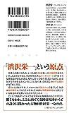 現代語訳 論語と算盤 (ちくま新書) 画像