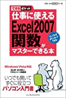 できるポケット 仕事に使えるExcel2007 関数がマスターできる本 Windows Vista対応 (できるポケットシリーズ)