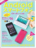 はじめよう!Androidスマートフォン (三才ムック vol.384)