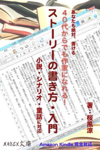 Kindleで小説出すならコレを読むべし・誰でも簡単に書ける!「ストーリーの書き方・入門」 桜風涼の実用本