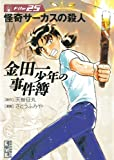 金田一少年の事件簿 File(25) (週刊少年マガジンコミックス)