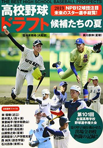高校野球ドラフト候補たちの夏 (DIA Collection)
