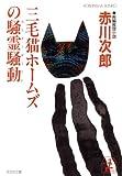 三毛猫ホームズの騒霊騒動(ポルターガイスト) (光文社文庫)