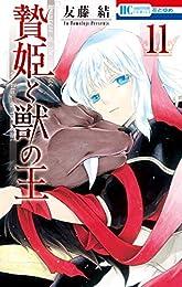 贄姫と獣の王 11 (花とゆめコミックス)