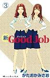 新Good Job~グッジョブ(3) (KC KISS)