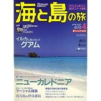 海と島の旅 2007年 04月号 [雑誌]