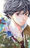 アオハライド 9 (マーガレットコミックス)