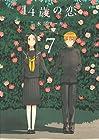 14歳の恋 第7巻