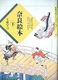 奈良絵本―井田架蔵書 (下) (京都書院アーツコレクション―絵画 (72))