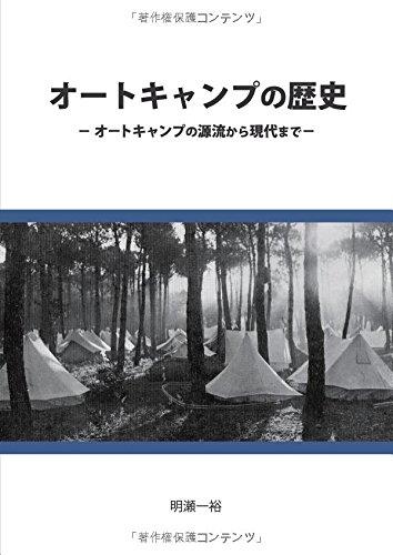 オートキャンプの歴史 (MyISBN - デザインエッグ社)
