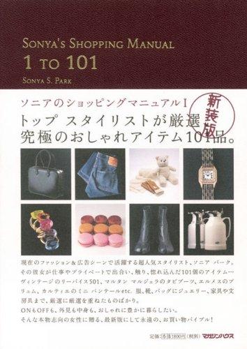 SONYA'S SHOPPING MANUAL 1 TO 101—ソニアのショッピングマニュアル〈1〉