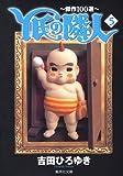 Y氏の隣人―傑作100選 (5) (集英社文庫―コミック版)