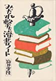 みだれ撃ち涜書ノート (1979年)