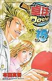 卓球Dash!! 15 (少年チャンピオン・コミックス)