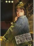 映画パンフレット 「僕の女に手を出すな」出演 小泉今日子 石橋凌