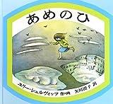 あめのひ (世界傑作絵本シリーズ・アメリカの絵本) 画像