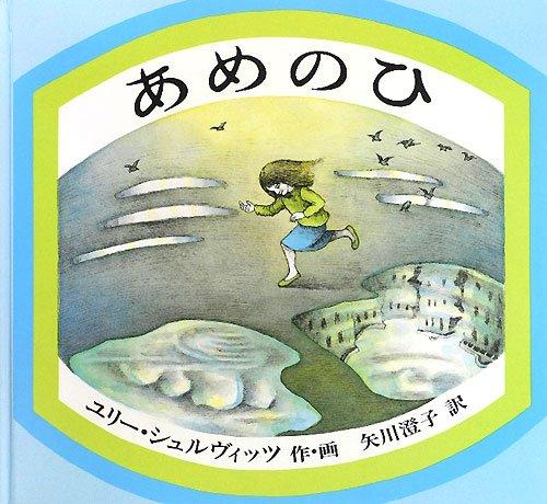 あめのひ (世界傑作絵本シリーズ・アメリカの絵本)の詳細を見る