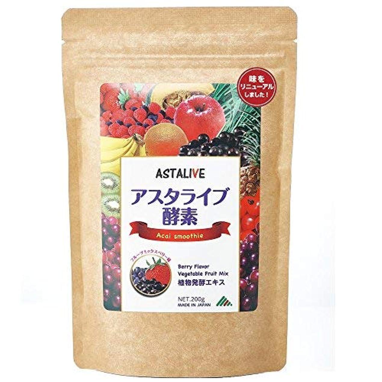 欠伸アンテナランドリーASTALIVE(アスタライブ) 酵素 スムージー チアシード 乳酸菌 麹菌 入り フルーツミックスベリー味 200g (1)