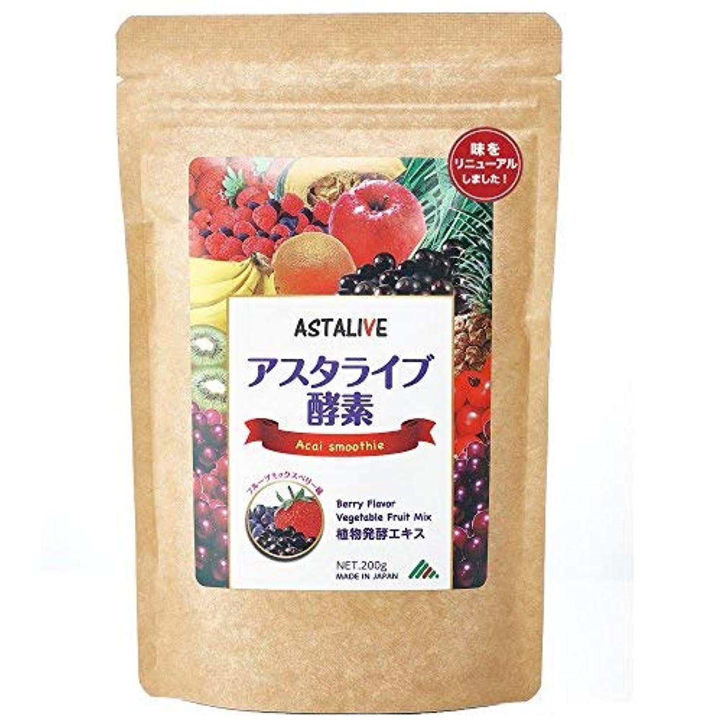 棚に慣れ低下ASTALIVE(アスタライブ) 酵素 スムージー チアシード 乳酸菌 麹菌 入り フルーツミックスベリー味 200g (1)