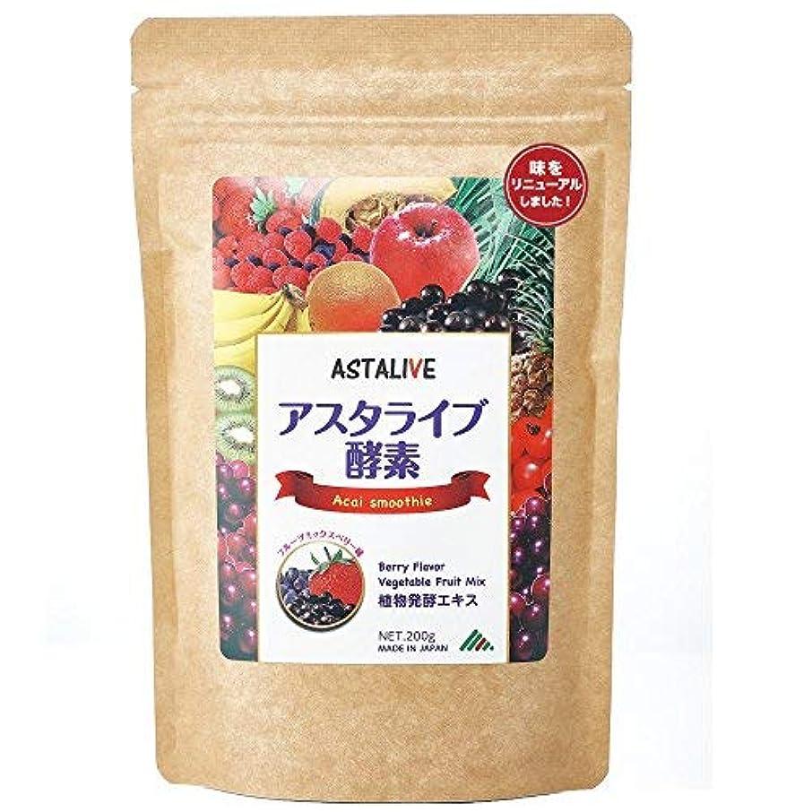 カロリー装置降雨ASTALIVE(アスタライブ) 酵素 スムージー チアシード 乳酸菌 麹菌 入り フルーツミックスベリー味 200g (1)