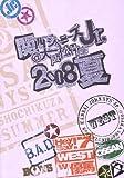 関西ジャニーズJr. @大阪松竹座 2008 夏 パンフレット