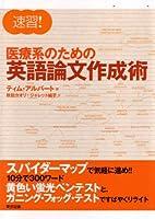 速習!医療系のための英語論文作成術