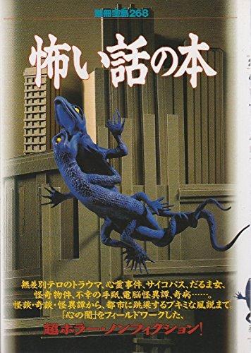 怖い話の本―「心の闇」をフィールドワークした、超ホラー・ノンフィクション! (別冊宝島 (268))の詳細を見る