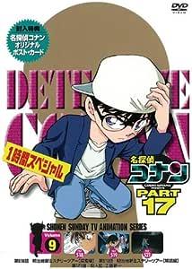 名探偵コナンDVD PART17 vol.9