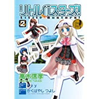 リトルバスターズ!(2) (電撃コミックス)