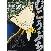 むこうぶち 46 (近代麻雀コミックス)